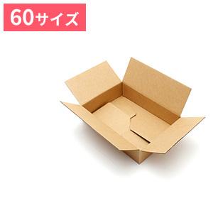 ワンタッチ段ボール A4用-65