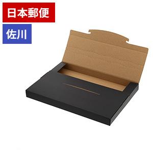 ラクポスBOX 330-30 黒