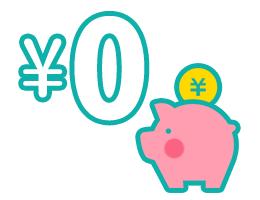 初期費用・月額利用料¥0!