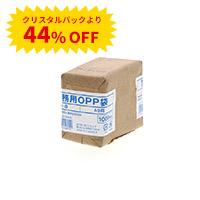 業務用OPP袋 S4-8