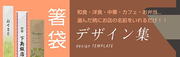 箸袋デザイン