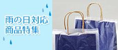 雨の日対応商品特集