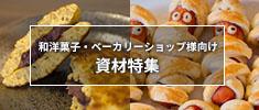 和洋菓子・ベーカリーショップ