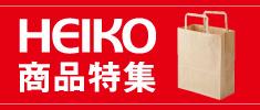 HEIKO-シモジマオリジナルブランドの商品特集