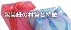 包装紙の材質と特徴