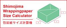 包装紙サイズ計算機