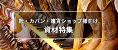 靴・カバン・雑貨ショップ