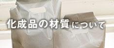 化成品の材質