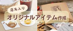 シモジマは店名入りオリジナル商品を安く・スピーディにおつくりします