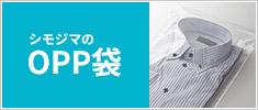 シモジマのOPP袋