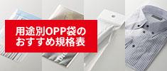 用途別OPP袋のおすすめ規格表