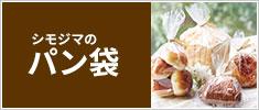 シモジマのパン袋