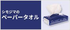 シモジマのペーパータオル