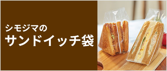 シモジマのサンドイッチ袋