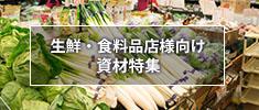 生鮮・食料品店
