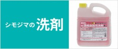 シモジマの洗剤