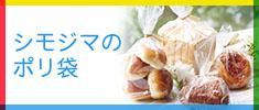 シモジマのポリ袋