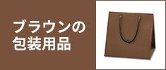 ブラウンの包装用品