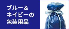 ブルーの包装用品