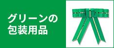 グリーンの包装用品