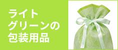 ライトグリーンの包装用品