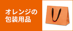 オレンジの包装用品