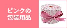 ピンクの包装用品