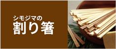 シモジマの割箸
