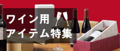 ワイン用アイテム特集